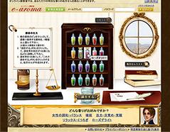 「オンライン調香室 e-aroma」 棚にはズラリと香料瓶が並びます