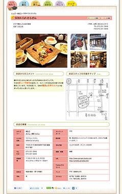 「ここいこ京都」店舗様ご紹介ページ
